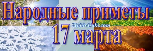 Народные приметы 17 марта