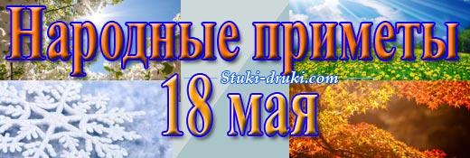 Народные приметы 18 мая