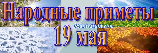 Народные приметы 19 мая