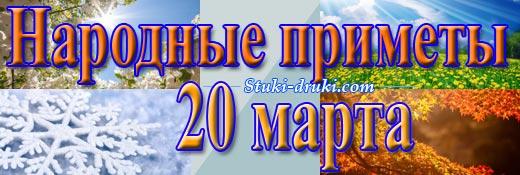 Народные приметы 20 марта