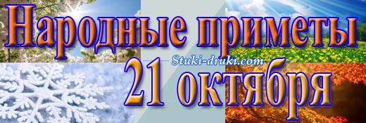 Народные приметы 21 октября