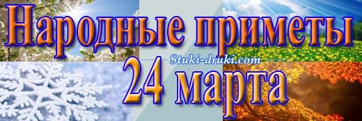 Народные приметы 24 марта