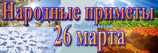 Народные приметы 26 марта
