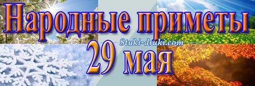 Народные приметы 29 мая