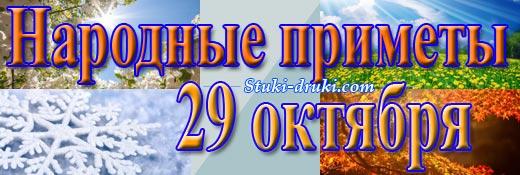 Народные приметы 29 октября