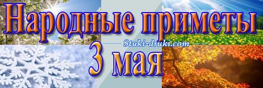 Народные приметы 3 мая