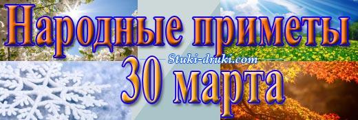 Народные приметы 30 марта