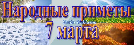 Народные приметы 7 марта