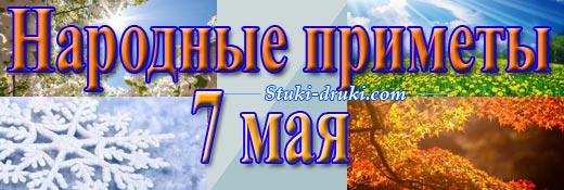 Народные приметы 7 мая