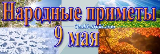 Народные приметы 9 мая