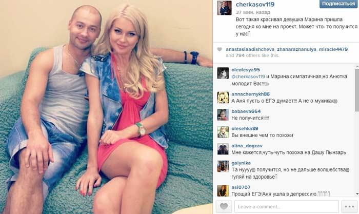 Марина Африкантова и Андрей Черкасов