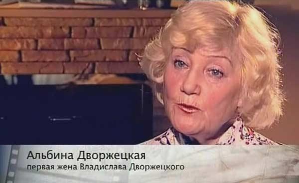 Альбина Дворжецкая первая жена Владислава Дворжецкого