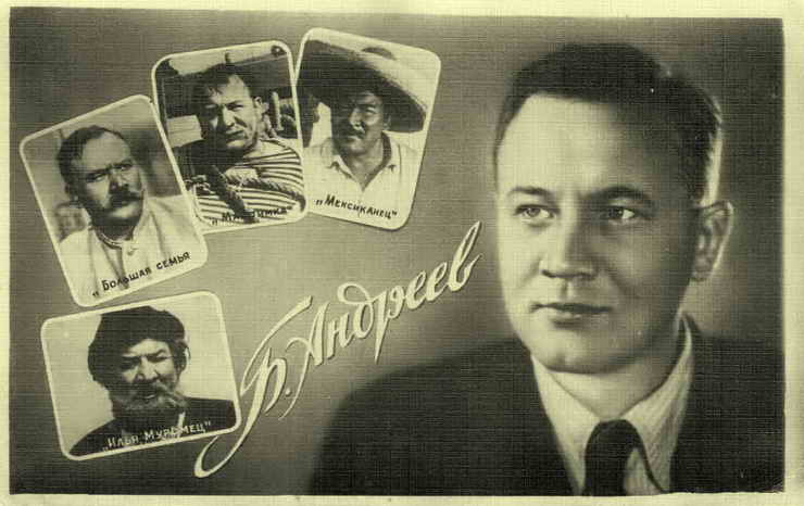 Борис Андреев 2