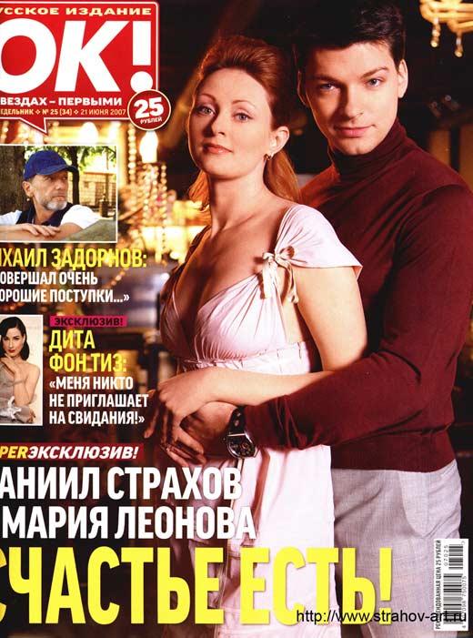 Даниил Страхов и Мария Леонова 3