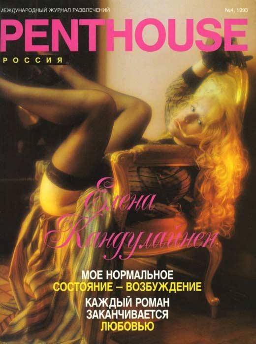 Елена Кондулайнен в журнале Penthouse