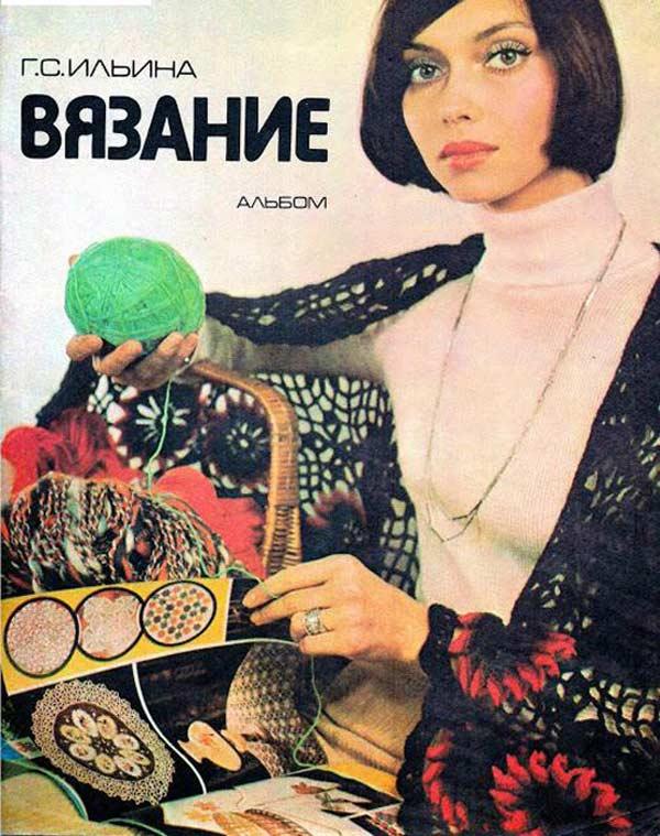 Елена Метелкина на обложке журнала Вязание
