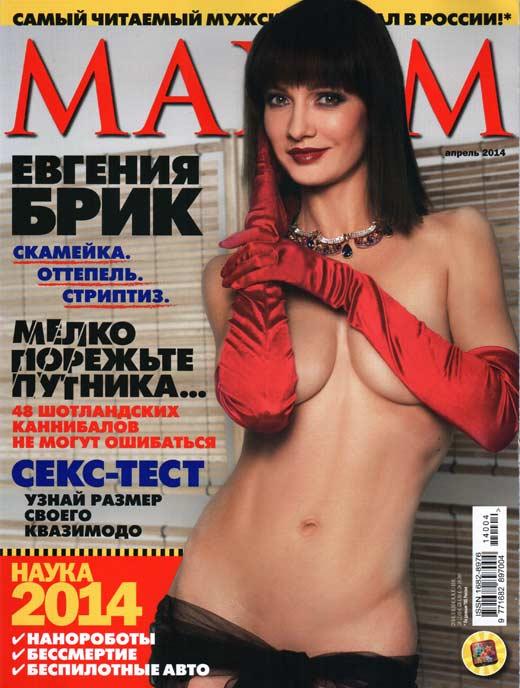 Евгения Брик Maxim