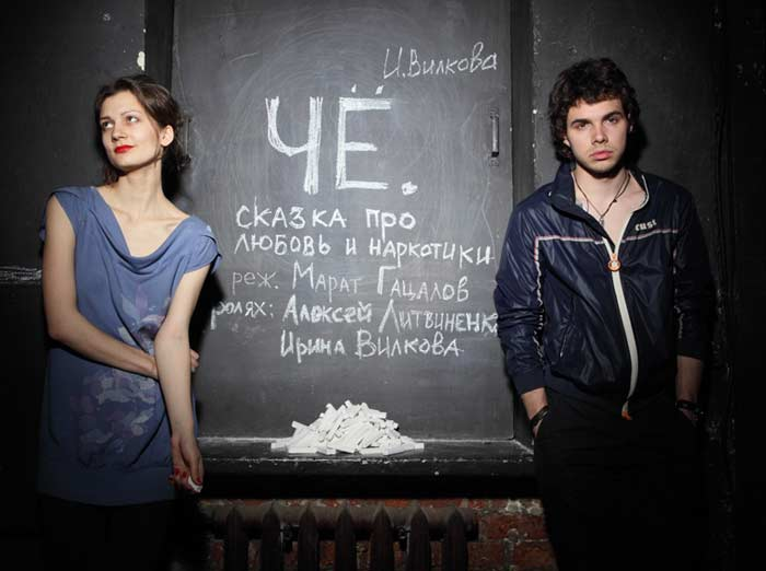 Ирина Вилкова и Алексей Литвиненко