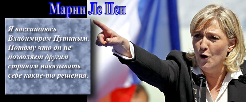 Марин Ле Пен цитаты 1