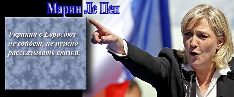 Марин Ле Пен цитаты 2