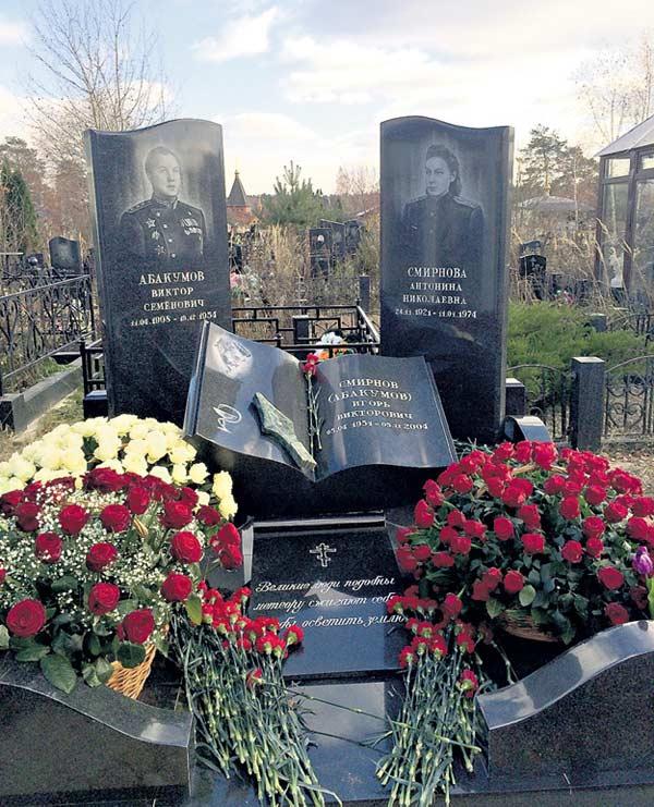 Могила Виктора Абакумова его жены и сына