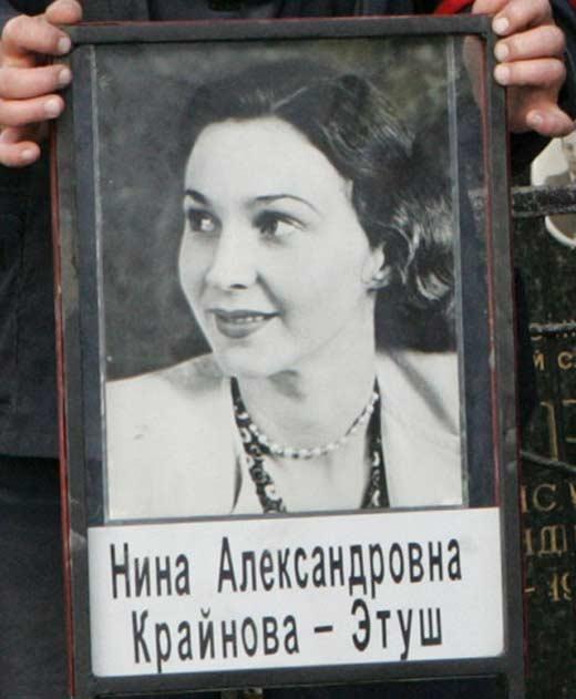 памятник Нина Крайнова