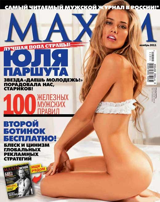 Юлия Паршута в Maxim