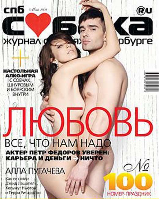 Петр Федоров и Анастасия Иванова 4