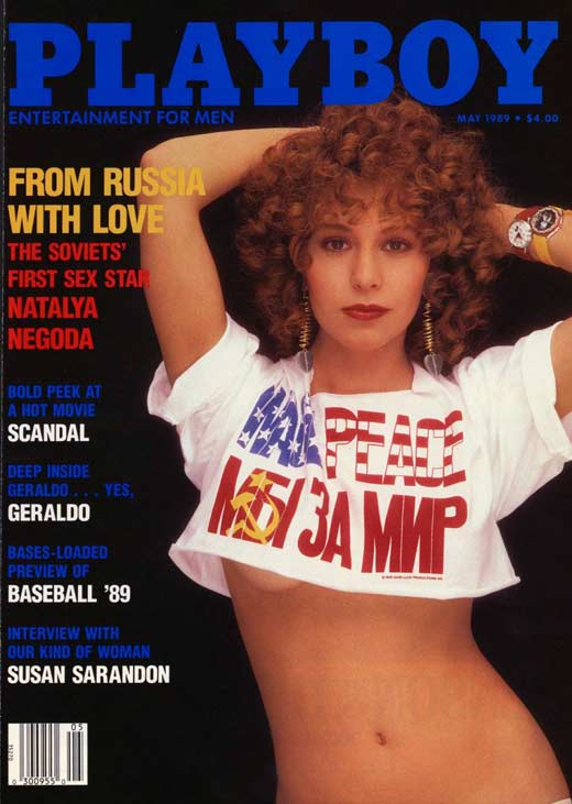 Наталья Негода на обложке Playboy
