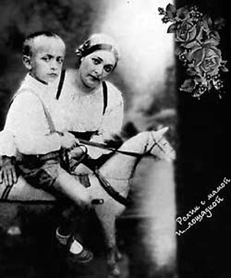 Ролан Быков в детстве с мамой