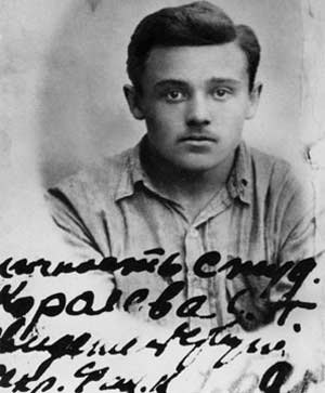 Сергей Павлович Королёв в юности