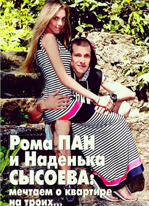 Надежда Сысоева и Роман Пан 2