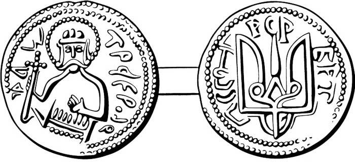 Сребреник Владимира Великого