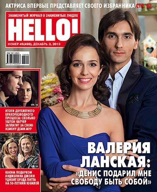Валерия Ланская и Денис Назаров 2