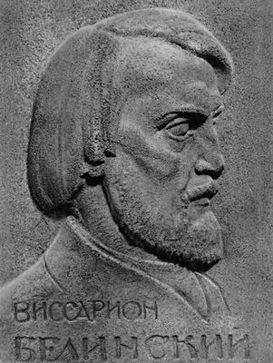 Виссарион Григорьевич Белинский 2