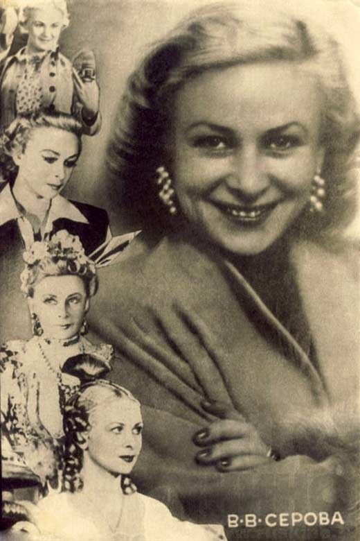 Валентина Серова в молодости