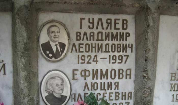 могила Владимира Гуляева и Люции Ефимовой