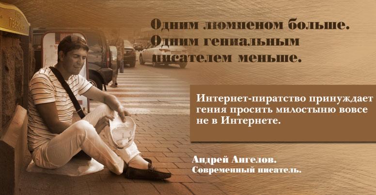 Андрей Ангелов 2