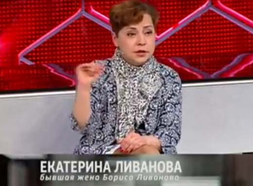 Екатерина бывшая жена Бориса Ливанова