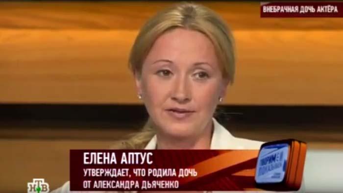 Елена Аптус