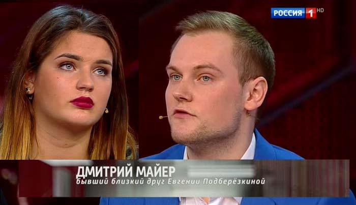 Евгения Подберёзкина и Дмитрий Майер