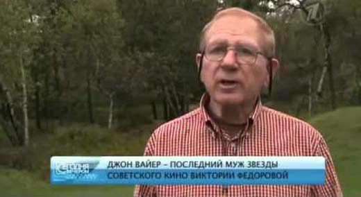 Джон Вайер пятый муж Виктории Фёдоровой
