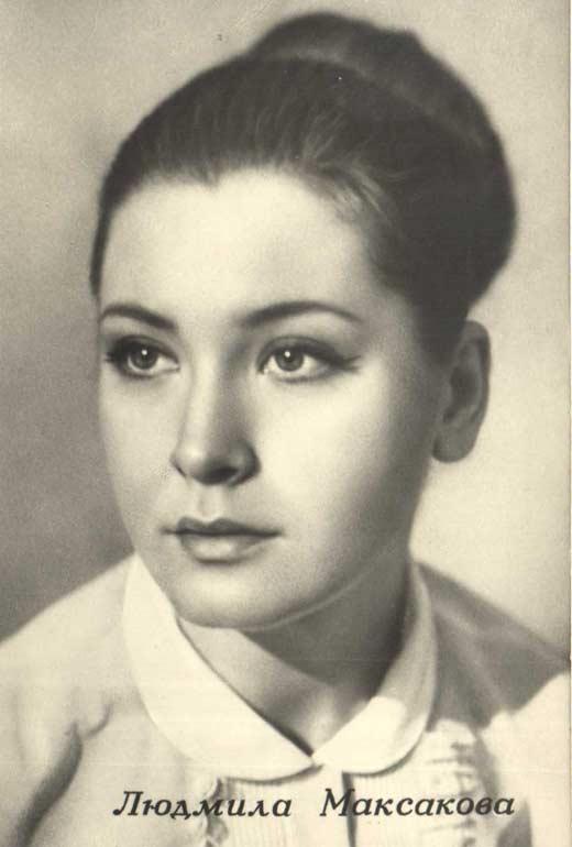 Людмила Максакова в молодости