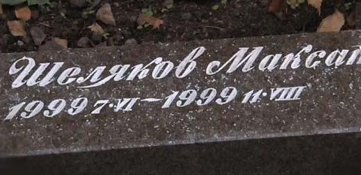 надгробие Максата Шелякова сына Батырхана Шукенова