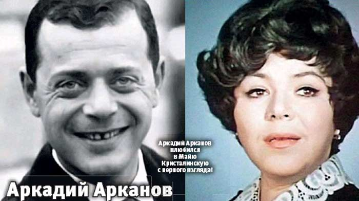 Майя Кристалинская и Аркадий Арканов