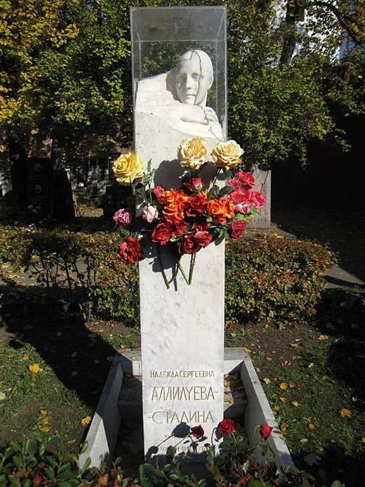 могила Надежды Аллилуевой