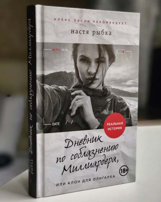 обложка книги Дневник по соблазнению Миллиардера