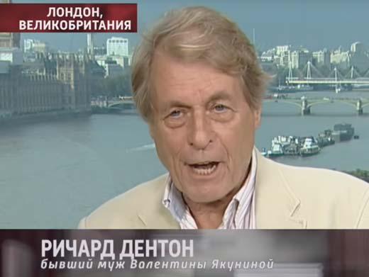Ричард Дентон