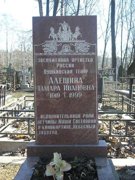 могила Тамары Алёшиной