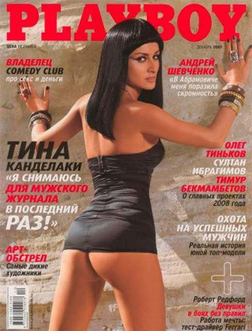 Тина Канделаки в Playboy